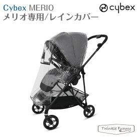サイベックス メリオ レインカバー ベビーカー MERIO cybex 雨よけ カバー 日よけ メリオ カーボン