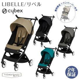 【今だけ!専用バンパーバー付き】サイベックス リベル ベビーカー B型 コンパクト Cybex LIBELLE