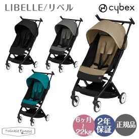 【予約 11月上旬発送予定】サイベックス リベル ベビーカー B型 コンパクト Cybex LIBELLE