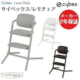 サイベックス レモチェア ベビーチェア cybex 椅子 2年保証