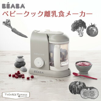 BEABA baby Cook baby food メーカーベアバベビーフード