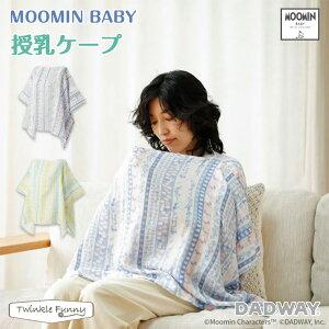 【正規販売店】ムーミンベビー 授乳ケープ MOOMIN BABY