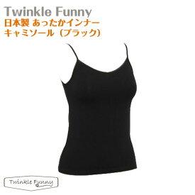 【TwinkleFunny】あったかインナー キャミソール(ブラック):日本製