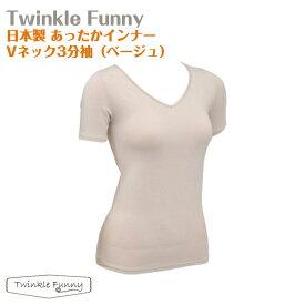 【TwinkleFunny】あったかインナー Vネック3分袖(ベージュ):日本製
