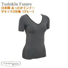 【TwinkleFunny】あったかインナー Vネック3分袖(グレー):日本製