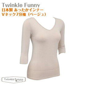 【TwinkleFunny】あったかインナー Vネック7分袖(ベージュ):日本製