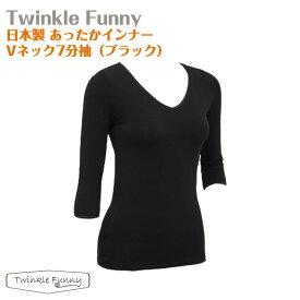 【TwinkleFunny】あったかインナー Vネック7分袖(ブラック):日本製