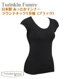 【TwinkleFunny】あったかインナー ラウンドネック1分袖(ブラック):日本製