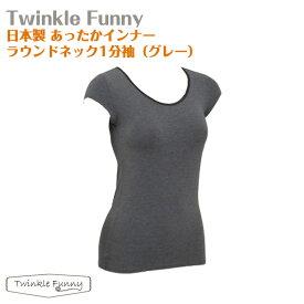 【TwinkleFunny】あったかインナー ラウンドネック1分袖(グレー):日本製