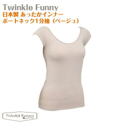 【TwinkleFunny】あったかインナーボートネック1分袖(ベージュ):日本製