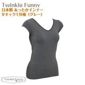 【TwinkleFunny】あったかインナー Vネック1分袖(グレー):日本製