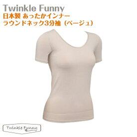 【TwinkleFunny】あったかインナー ラウンドネック3分袖(ベージュ):日本製