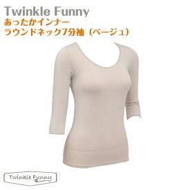 【TwinkleFunny】あったかインナー ラウンドネック7分袖(ベージュ):日本製