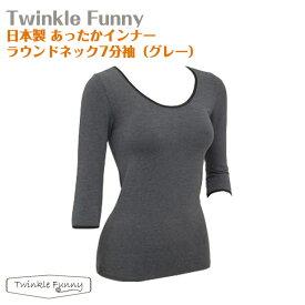【TwinkleFunny】あったかインナー ラウンドネック7分袖(グレー):日本製