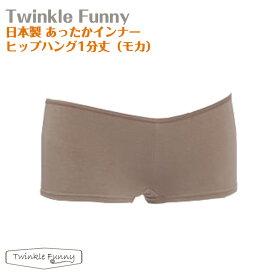 【TwinkleFunny】あったかインナー ヒップハング1分丈(モカ):日本製
