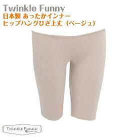 【TwinkleFunny】あったかインナー ヒップハングひざ上丈(ベージュ):日本製