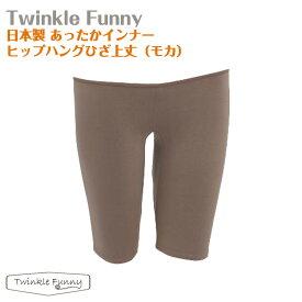 【TwinkleFunny】あったかインナー ヒップハングひざ上丈(モカ):日本製