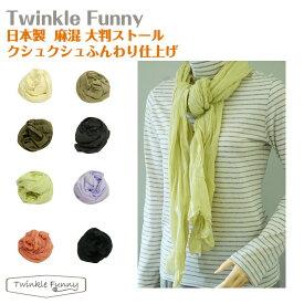 【TwinkleFunny】麻混 大判ストール クシュクシュふんわり仕上げ:日本製