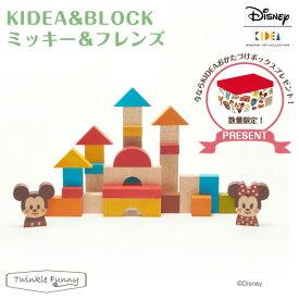 \期間限定特典付き/【正規販売店】キディア KIDEA BLOCK ミッキー&フレンズ Disney ディズニー