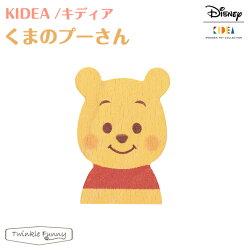 キディアKIDEAくまのプーさんDisneyディズニー