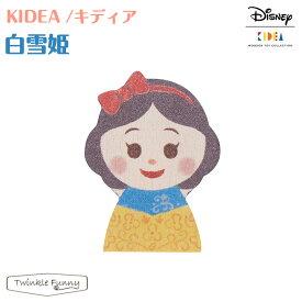 キディア KIDEA 白雪姫 Disney ディズニー 正規品 プリンセス