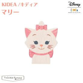 キディア KIDEA マリー Disney ディズニー 猫 正規品