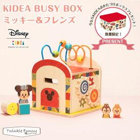 \期間限定特典付き/【正規販売店】キディア KIDEA BUSY BOX ミッキー&フレンズ Disney ディズニー