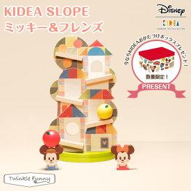 \期間限定特典付き/【正規販売店】キディア KIDEA SLOPE ミッキー&フレンズ Disney ディズニー