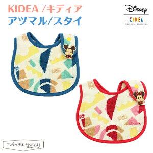 キディア KIDEA アツマル・スタイ ディズニー Disney