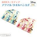 キディア KIDEA アツマル・タオルハンカチ(ループ付) ディズニー Disney