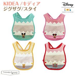 キディア KIDEA ジグザグ・スタイ ディズニー Disney