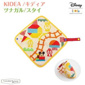 キディア KIDEA ツナガル・スタイ ディズニー Disney