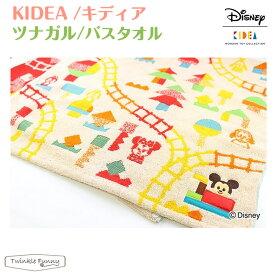 キディア KIDEA ツナガル・バスタオル ディズニー Disney