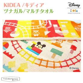 キディア KIDEA ツナガル・マルチタオル ディズニー Disney