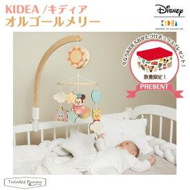 \期間限定特典付き/【正規販売店】キディア KIDEA オルゴールメリー ディズニー Disney