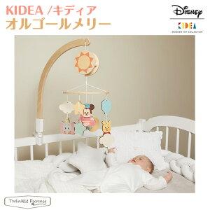 キディア KIDEA オルゴールメリー ディズニー Disney