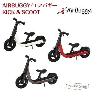 エアバギー Airbuggy キック&スクート KICK&SCOOT キッズバイク