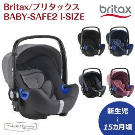 ブリタックスレーマー Britax romer BABY SAFE2 i-SIZE ベビーセーフ2アイサイズ チャイルドシート