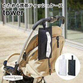 tower タワー たためる携帯 ティッシュケース 山崎実業
