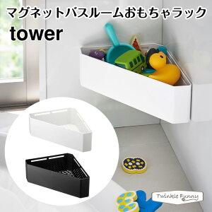 【正規販売店】tower タワー マグネットバスルームコーナーおもちゃラック 4264 4265 山崎実業 ベビー
