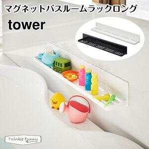 【正規販売店】tower タワー マグネットバスルームラックロング 4858 4859 山崎実業 お風呂 収納