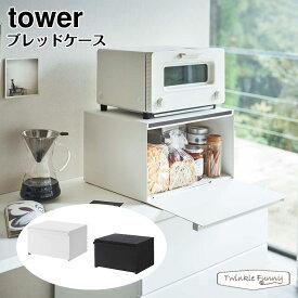 【正規販売店】tower ブレッドケース タワー 山崎実業 4352 4353