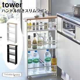 【正規販売店】tower ハンドル付きスリムワゴン タワー 山崎実業 3627 3628