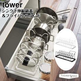 【正規販売店】tower シンク下伸縮鍋蓋&フライパンスタンド タワー 山崎実業 3840 3841