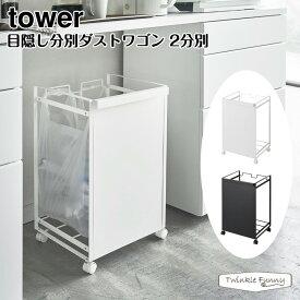 【正規販売店】tower 目隠し分別ダストワゴン 2分別 タワー 山崎実業 4330 4331