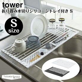 tower 折り畳み水切りシリコーントレイ付き S タワー 山崎実業 5057 5058
