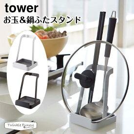 【正規販売店】tower タワー お玉&鍋ふたスタンド 山崎実業 2248 2249 ホワイト ブラック