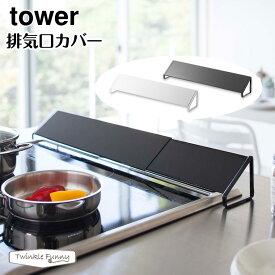 【正規販売店】tower タワー 排気口カバー 2454 2455 ホワイト ブラック 山崎実業