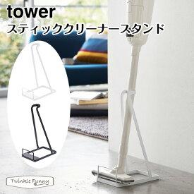 【正規販売店】tower タワー スティッククリーナースタンド 3273 3274 ホワイト ブラック 山崎実業
