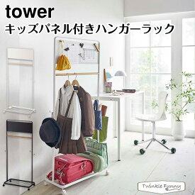 【正規販売店】タワー キッズパネル付きハンガーラック 5175 5176 ホワイト ブラック tower 山崎実業